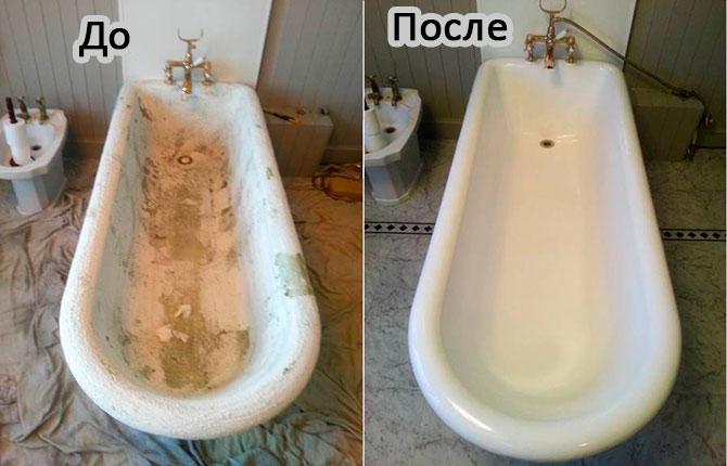 Ванна до и после очистки