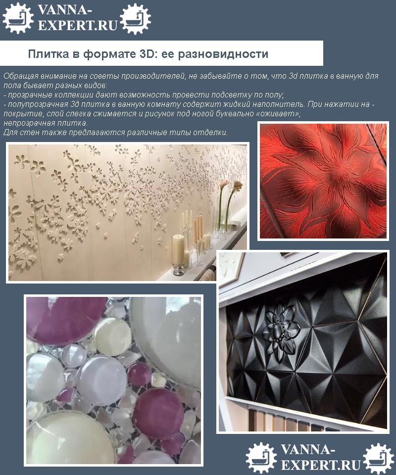 Плитка в формате 3D: ее разновидности