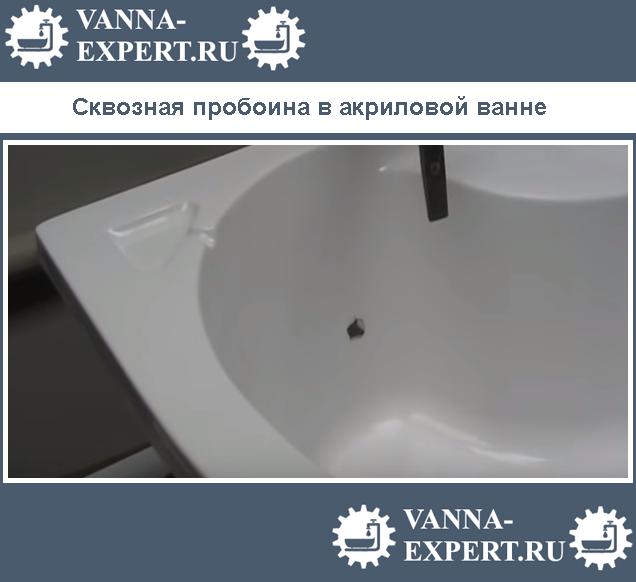 Сквозная пробоина в акриловой ванне