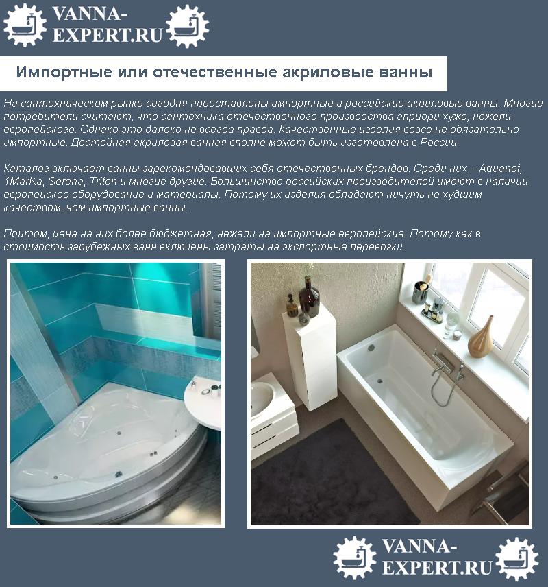 Импортные или отечественные акриловые ванны