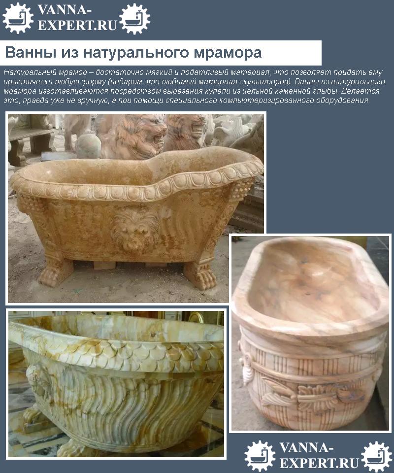 Ванны из натурального мрамора