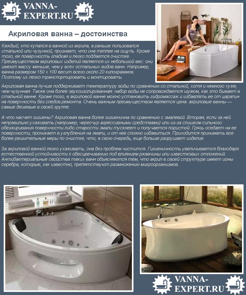 Акриловая ванна – достоинства