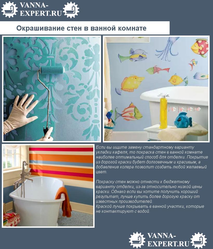Окрашивание стен в ванной комнате