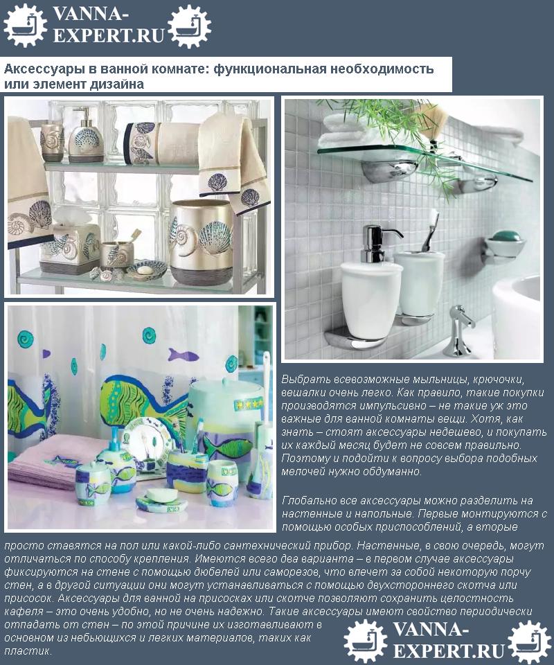 Аксессуары в ванной комнате: функциональная необходимость или элемент дизайна