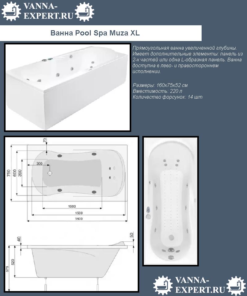 Ванна Pool Spa Muza XL