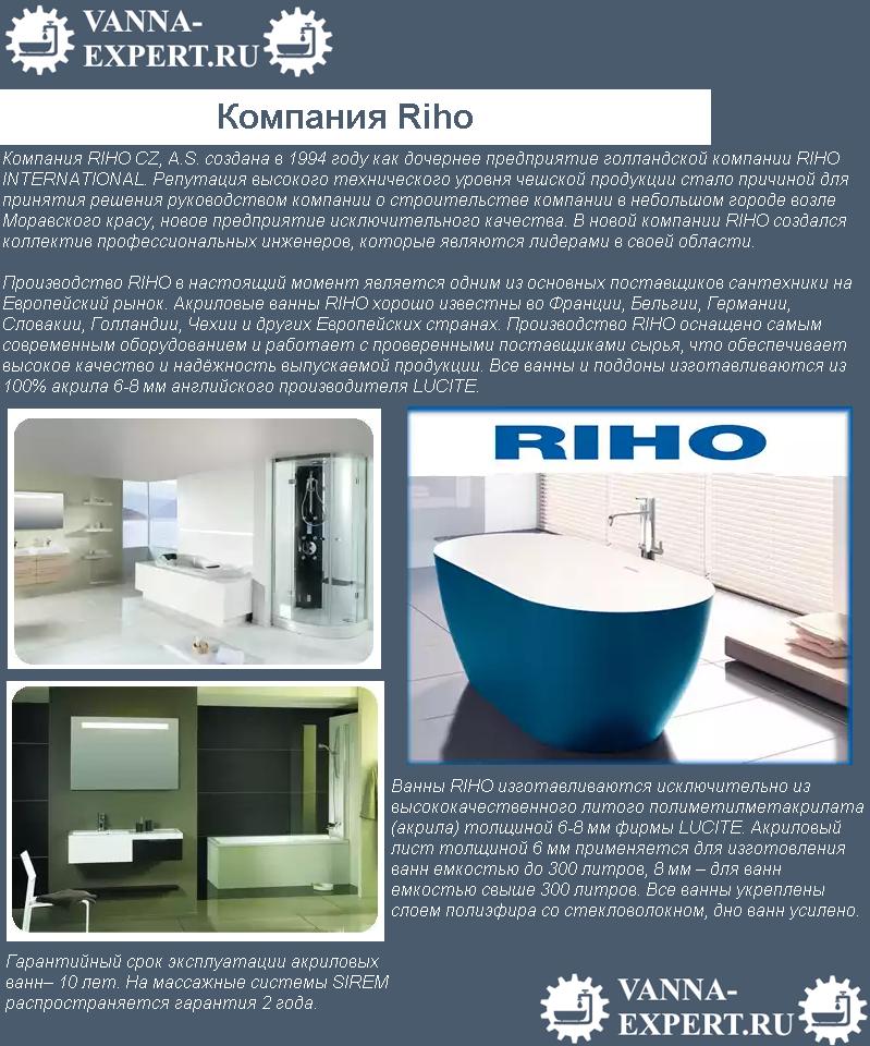 Компания Riho