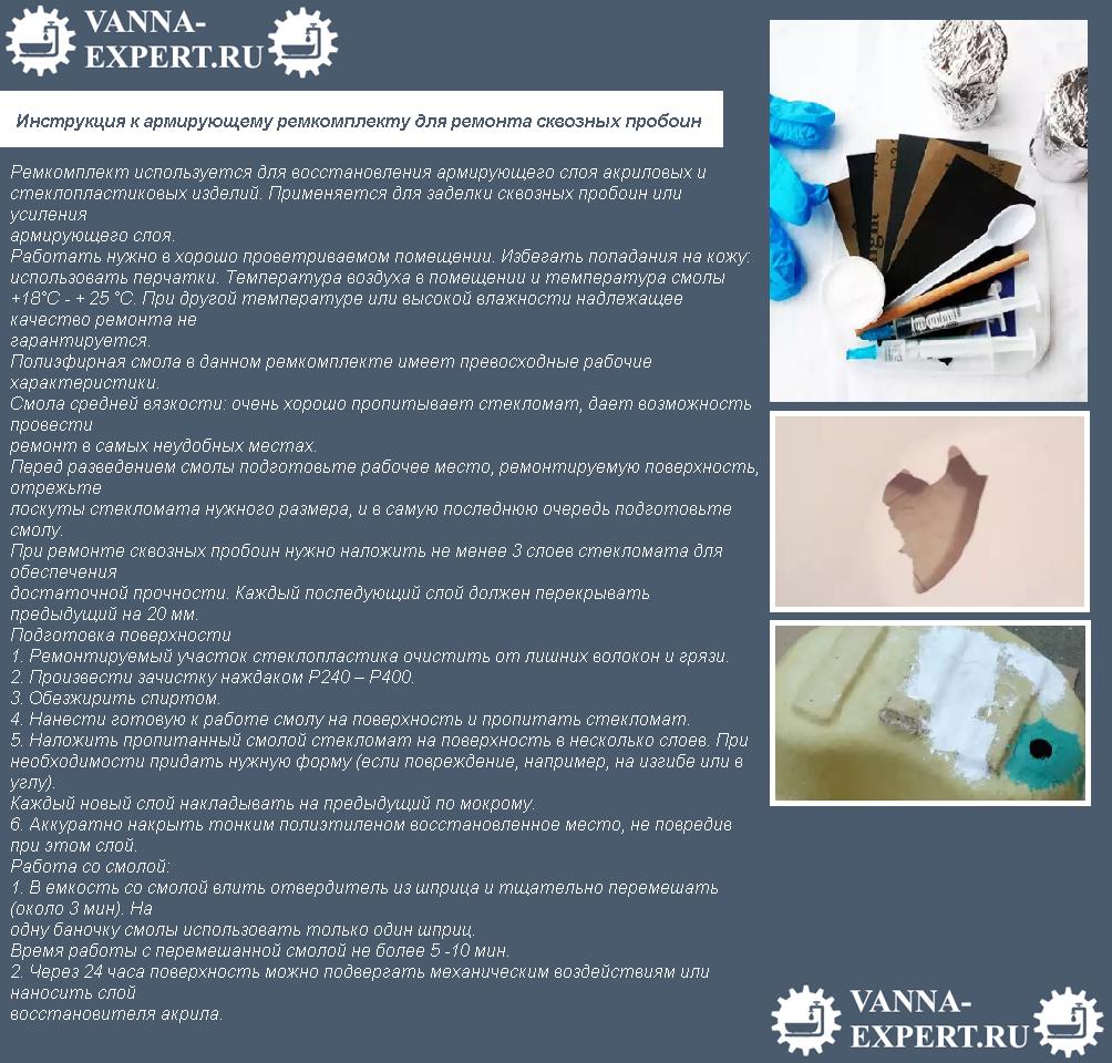 Инструкция к армирующему ремкомплекту для ремонта сквозных пробоин