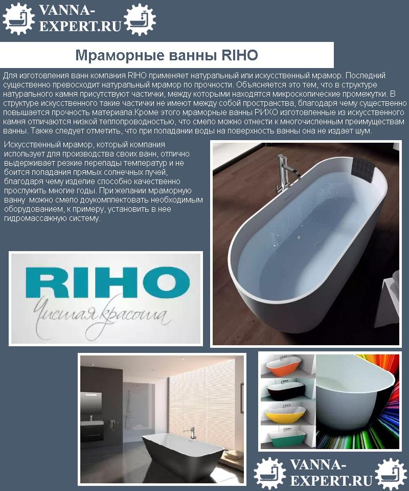 Мраморные ванны RIHO