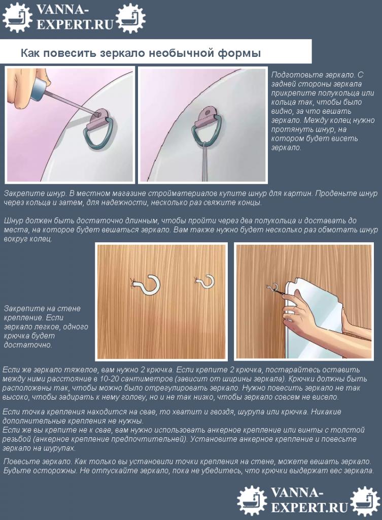 Как повесить зеркало необычной формы