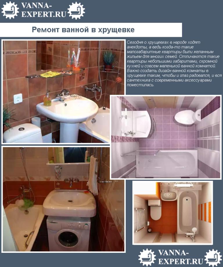 Стоимость ремонта ванной комнаты в хрущевках