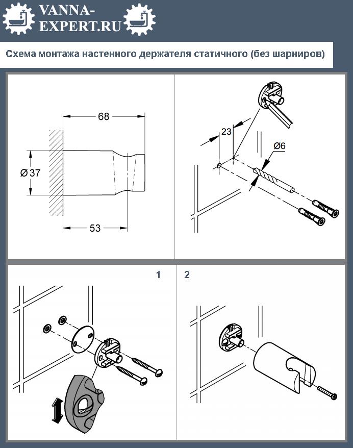 Схема монтажа статичного держателя без шарниров