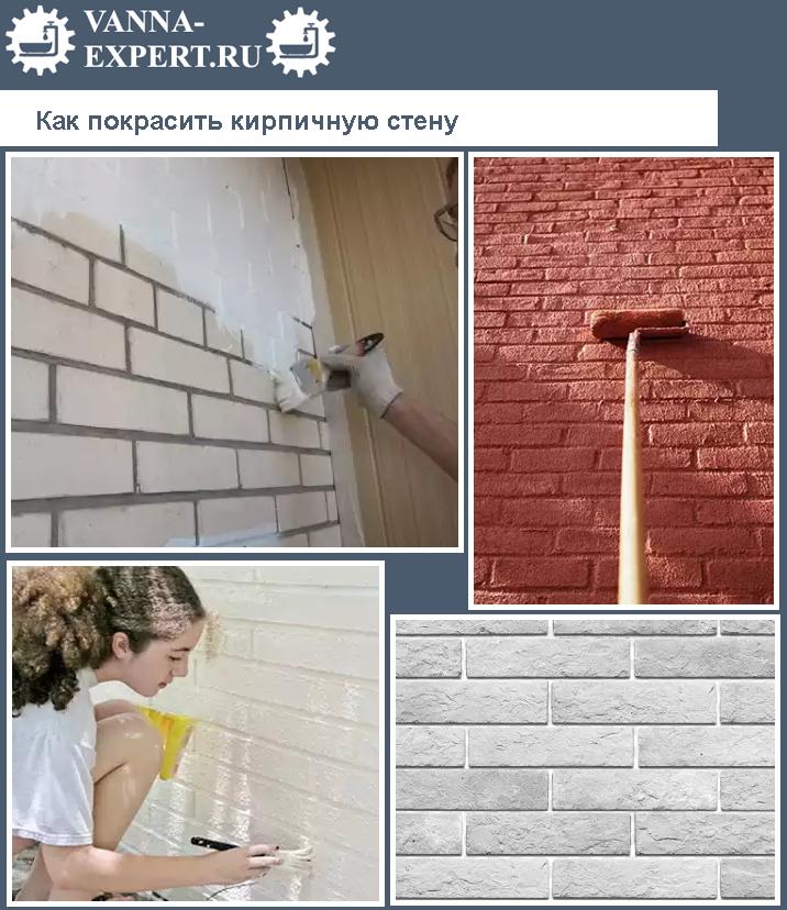 Как покрасить старую кирпичную стену своими руками 93
