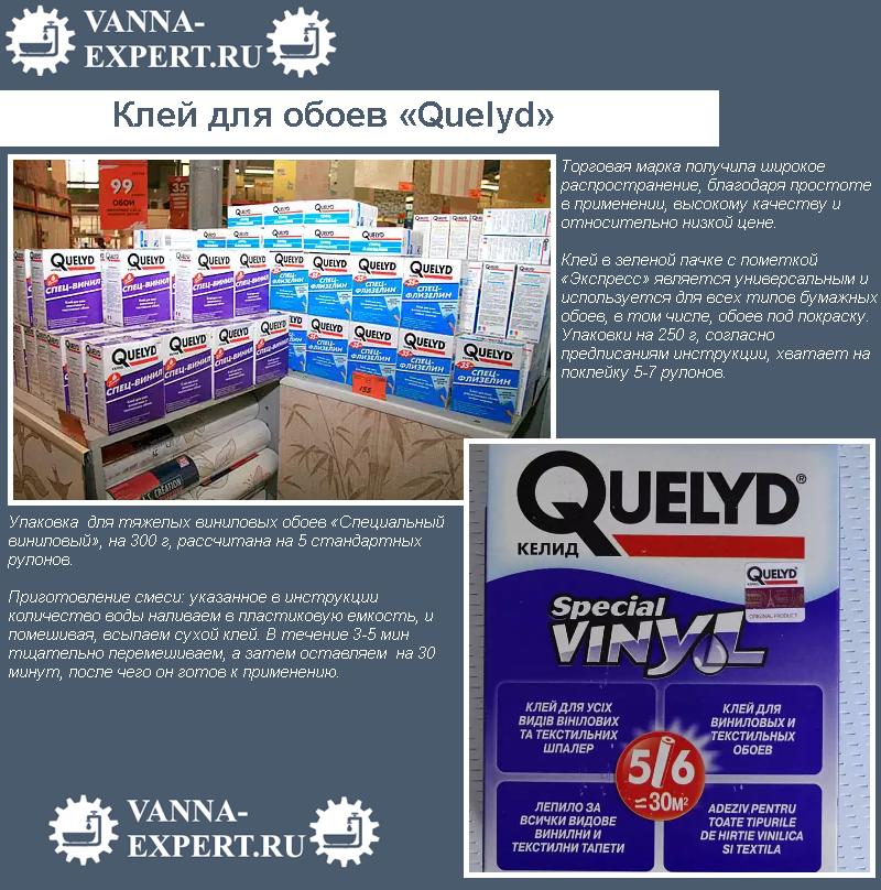 Клей для обоев «Quelyd»