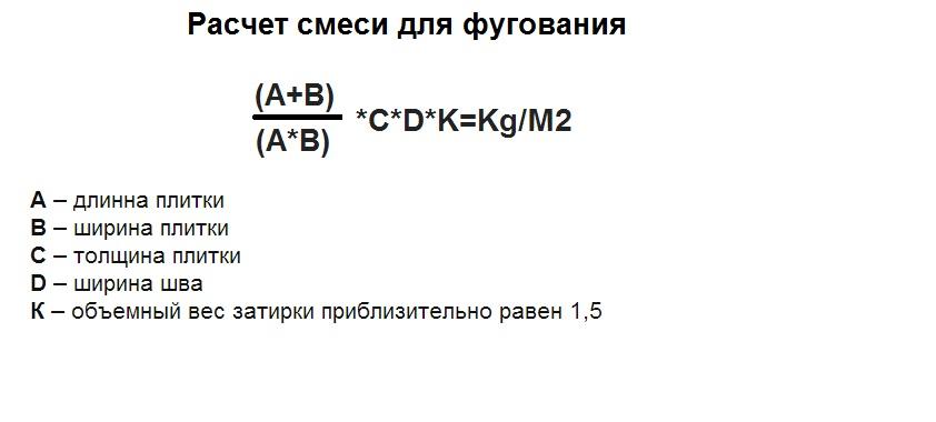 Формула расчета количества затирки