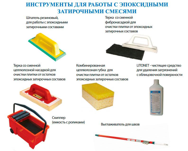 Инструменты для работы с эпоксидными затирками