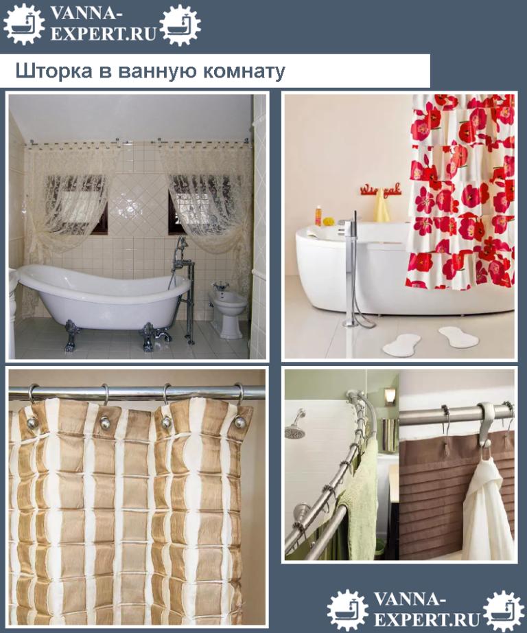 Своими руками сделать шторы для ванной