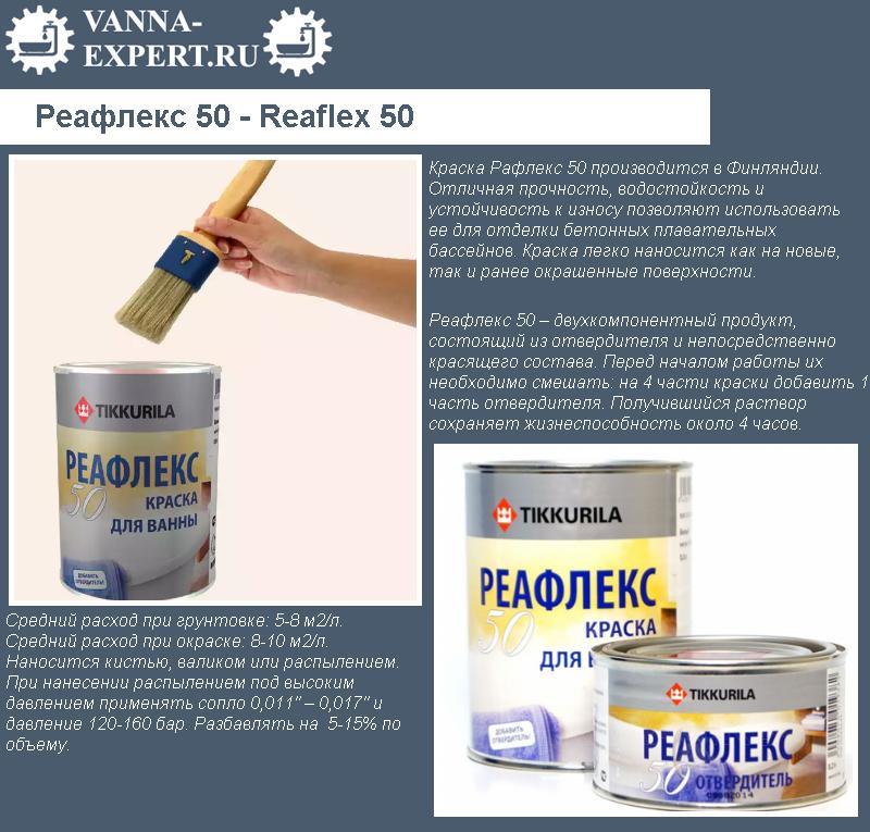 Реафлекс 50 - Reaflex 50