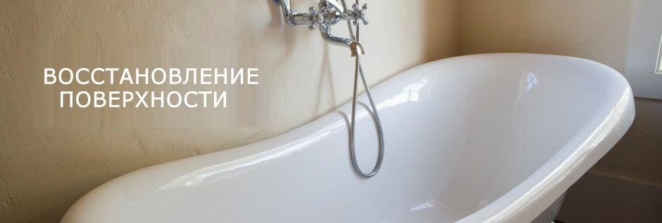 Реставрация ванн акрилом - быстрое восстановление поверхности