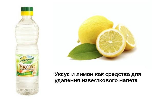 Уксус и лимон как средства для удаления известкового налета