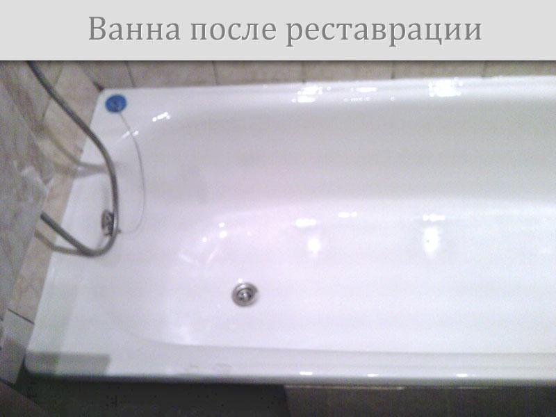 Ванна после эмалировки жидким акрилом