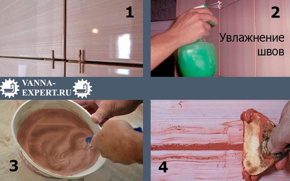 Затирка швов плитки и техника выполнения, этапы 1-4