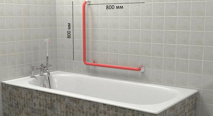 Поручень над ванной