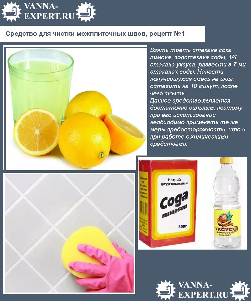 Средство для чистки межплиточных швов, рецепт №1