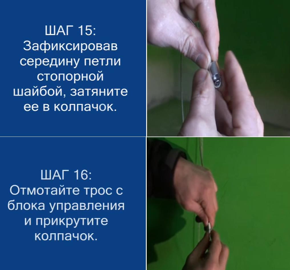 Крепление и соединение колпачков