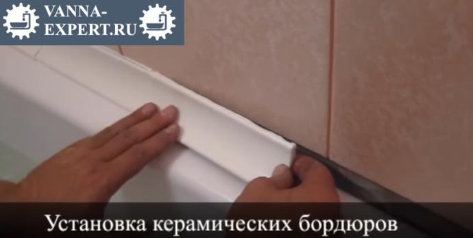Керамический бордюр не даст воде попасть за ванну