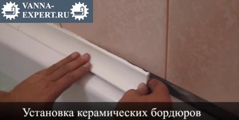 Как сделать бордюр в ванной у стены 519