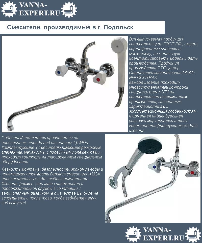 Смесители, производимые в г. Подольск