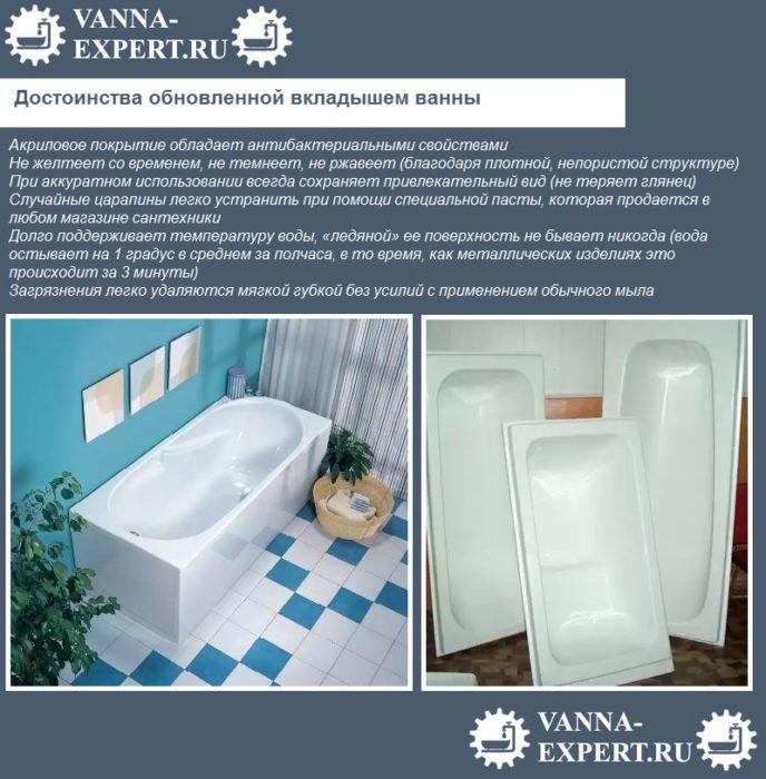Достоинства обновленной вкладышем ванны