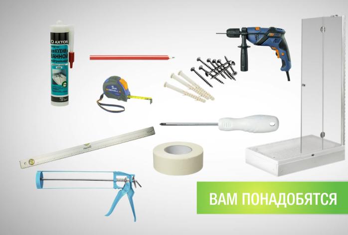 Инструменты для установки ширмы
