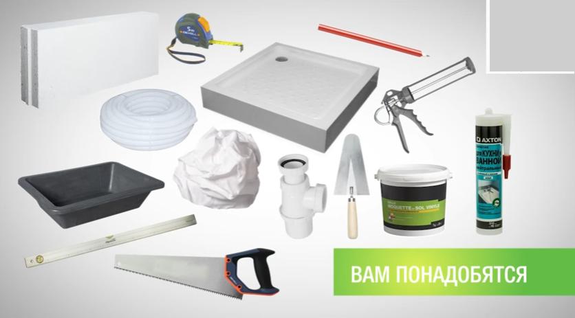 Необходимые материалы и инструмент