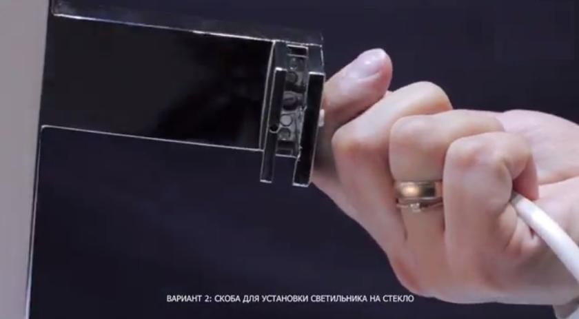 Скоба для установки светильника на стекло