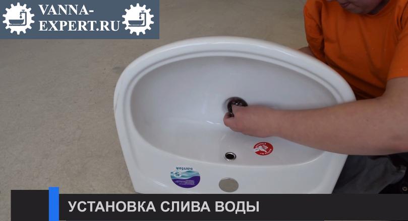 Установка слива воды
