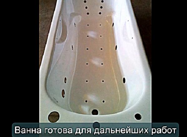 Ванна готова для дальнейших работ