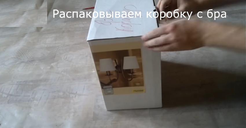 Распаковываем коробку с бра