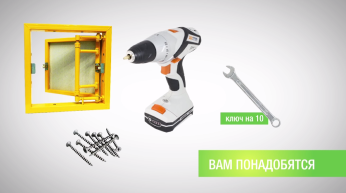 Инструменты для монтажа люка