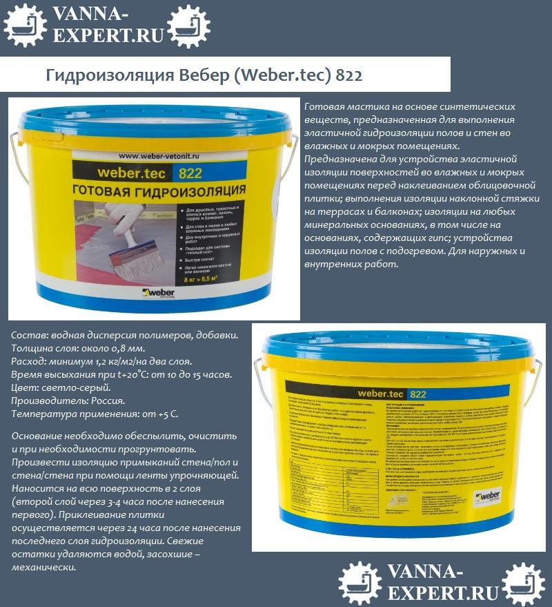 Гидроизоляция Вебер (Weber.tec) 822