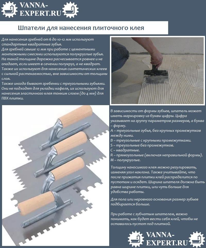 Шпатели для нанесения плиточного клея